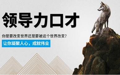 杭州新励成领导力口才培训班