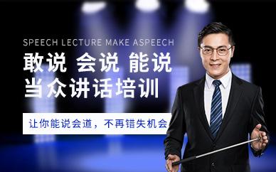 宁波新励成当众讲话培训班