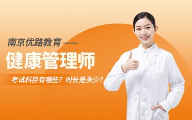 南京优路教育健康管理师培训班