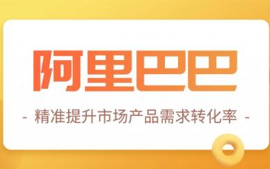 深圳美迪電商1688中國站阿里巴巴培訓班