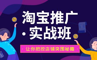 深圳美迪電商淘寶推廣實戰班