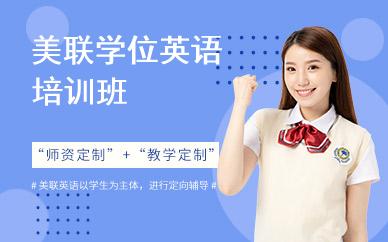 杭州美聯學位英語培訓班