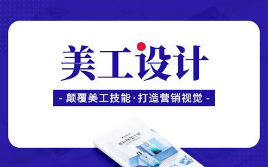 深圳美迪電商美工設計培訓班