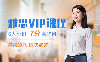 常州环球雅思VIP培训班(7分)