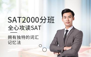 南京環球雅思SAT2000分培訓班