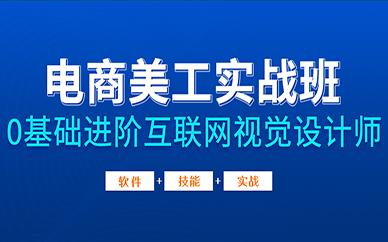 深圳美迪電商美工實戰培訓課程