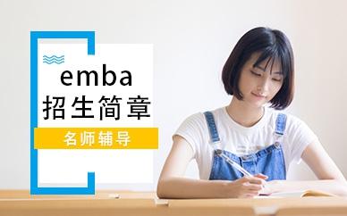 重庆亚洲商学院EMBA培训班