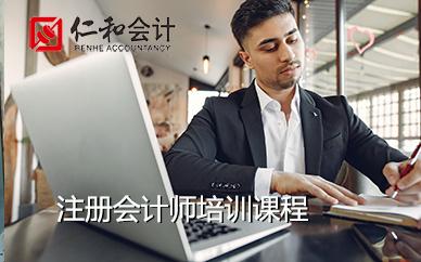 西安仁和會計注冊會計師培訓課程