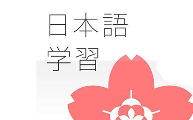 合肥新思福日語等級考試培訓班