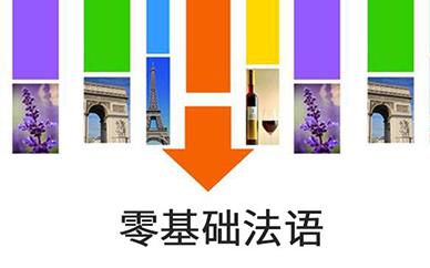 合肥新思福法語初級課程培訓班