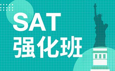 重庆新通SAT强化培训班