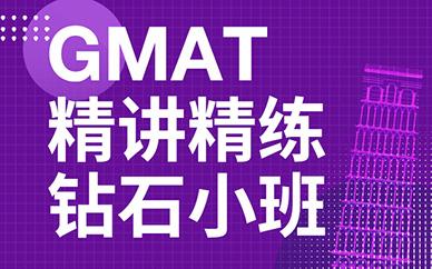 重庆新通GMAT一对一培训班