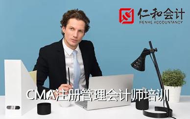 温州仁和会计cma注册管理会计师培训课程