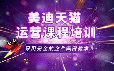 深圳美迪電商天貓運營課程培訓班