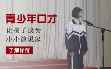 重庆青少年口才培训班