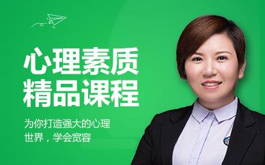 重庆思训家心理素质培训班