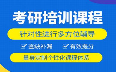 西安中公考研培訓課程