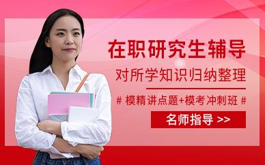 西安中公考研在職研究生培訓課程