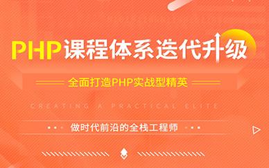 成都达内教育PHP开发培训班