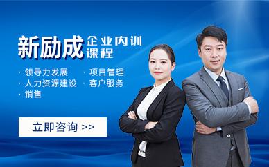 东莞新励成企业内训课程