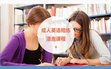 杭州漢普森成人英語培訓班