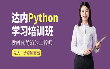 成都达内教育Python学习培训班