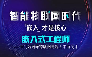 重庆达内教育嵌入式工程师培训