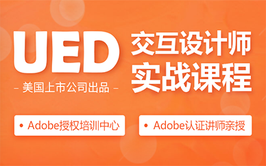 天津中公教育UED交互设计师实战课
