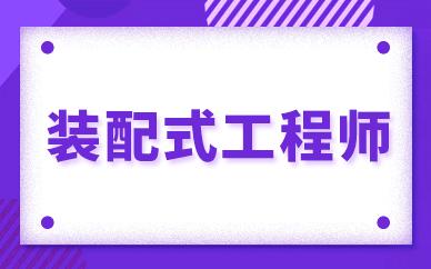 南京學天教育裝配式工程師培訓