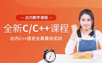 常州达内教育全新c++/c培训班