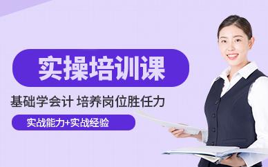 南京恒企教育會計實操培訓課程
