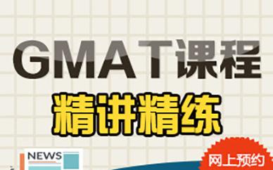 西安新通教育GMAT精講課程培訓小班