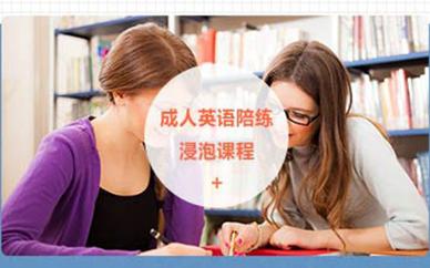 南京漢普森成人英語培訓課程