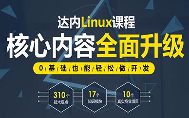 广州达内教育LINUX云计算培训班