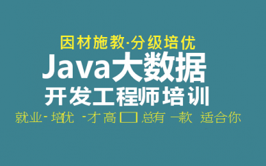 广州达内教育Java大数据开发工程师培训班