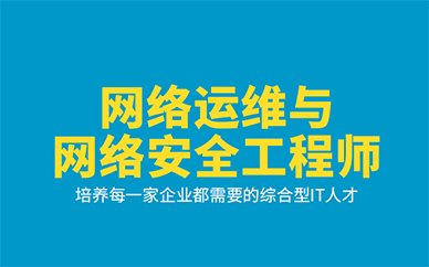 廣州達內教育網絡運維與網絡安全工程師培訓班
