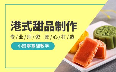 东莞蓝馨西点港式甜品培训