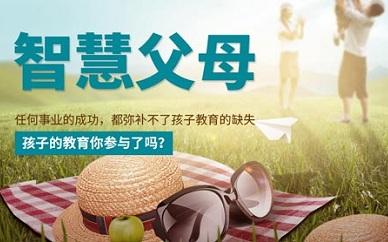 深圳新勵成智慧父母培訓班
