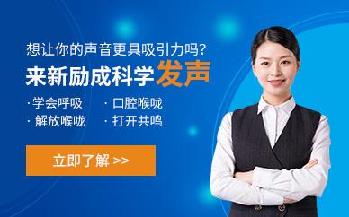 深圳新勵成專業發聲教學培訓