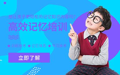 杭州新勵成高效記憶培訓班