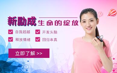 杭州新勵成生命的綻放培訓