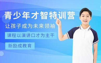 唐山新勵成青少年才智領袖特效班培訓