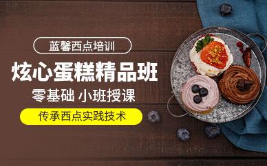 南京藍馨西點精品蛋糕培訓班