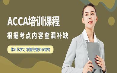 惠州恒企会计ACCA培训课程