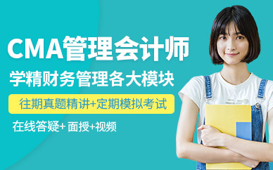 惠州恒企CMA美国注册管理会计师培训班