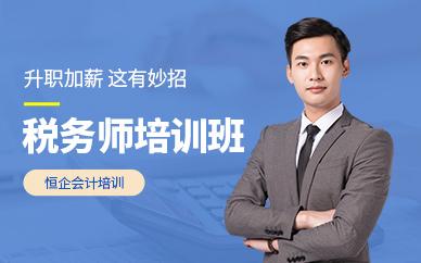 惠州恒企会计税务师培训班