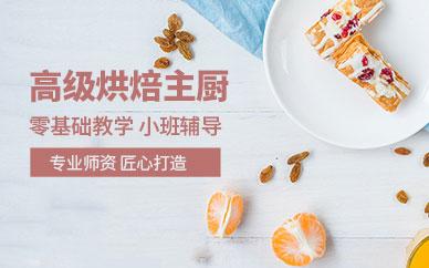东莞蓝馨西点高级烘焙师培训