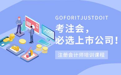 惠州恒企注册会计师考试培训课程