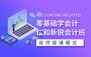 深圳仁和新銳會計培訓班