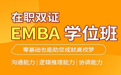 无锡中公考研emba培训课程